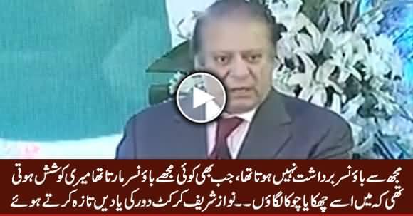 Mujh Se Bouncer Bardasht Nahi Hota Tha - PM Nawaz Sharif Refreshing His Cricket Memories