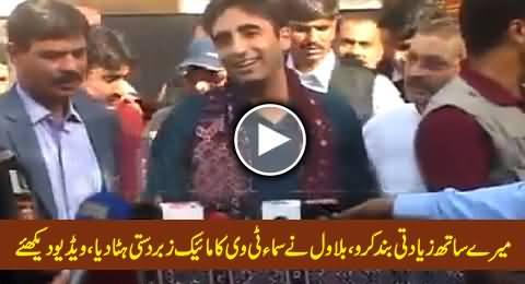 Mujh Se Ziadati Band Karo, Bilawal Zardari Removes Samaa Tv Mike From His Media Talk