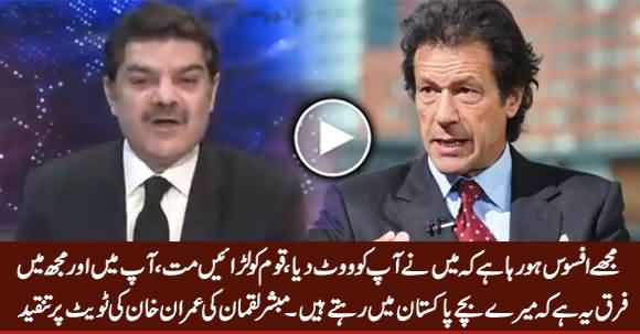 Mujhe Afsoos Hai Ke Maine Aap Ko Vote Dia - Mubashir Luqman Bashing Imran Khan On His Tweet