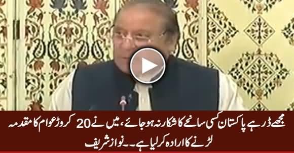 Mujhe Darr Hai Pakistan Kisi Sanihe Ka Shikar Na Ho Jaye - Nawaz Sharif