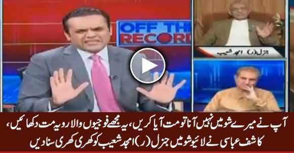 Mujhe Fauji Attitude Na Dikhayein - Kashif Abbasi To General (R) Amjad Shoaib
