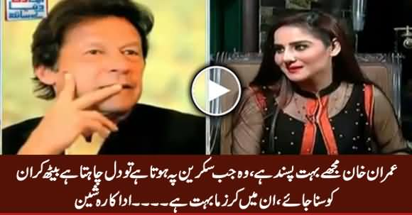 Mujhe Imran Khan Bohat Pasand Hai - Actress Sheen Telling Her Views About Imran Khan