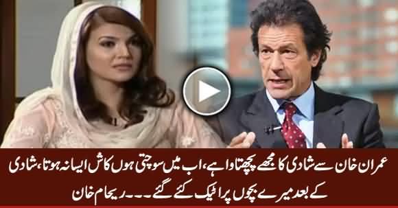 Mujhe Imran Khan Se Shadi Ka Bohat Pachtawa Hai - Reham Khan