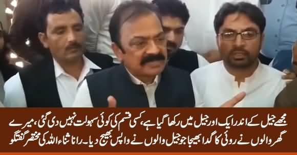 Mujhe Jail Ke Andar Aik Aur Jail Mein Rakha Gaya Hai - Rana Sanaullah Media Talk