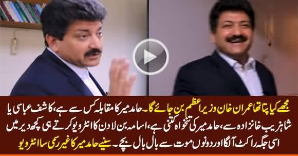 Mujhe Kia Pata Tha Ke Imran Khan PM Ban Jaye Ga - Hamid Mir Interesting Interview