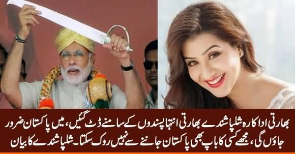 Mujhe Kisi Ka Baap Bhi Pakistan Jaane Se Nahi Rook Sakta - Indian Actress Shilpa Shinde