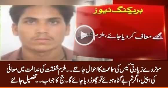 Mujhe Maaf Kar Dia Jaye - Mulzim Shafqat Ki Adalat Mein Ilataja - Case Hearing Detail