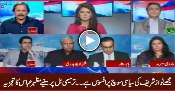 Mujhe Nawaz Sharif Ki Siasi Soch Per Afsoos Hai - Mazhar Abbas Analysis on Bill