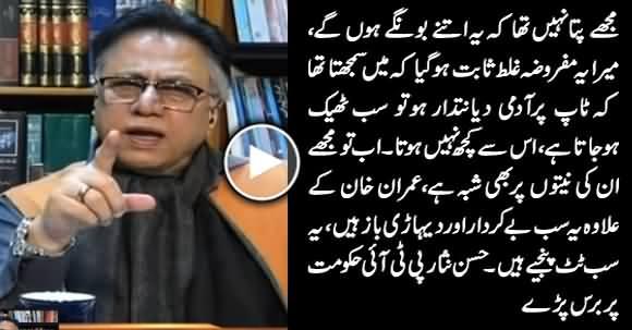 Mujhe Pata Nahi Tha Yeh Itne Bonge Honge - Hassan Nisar Blasts on PTI Govt