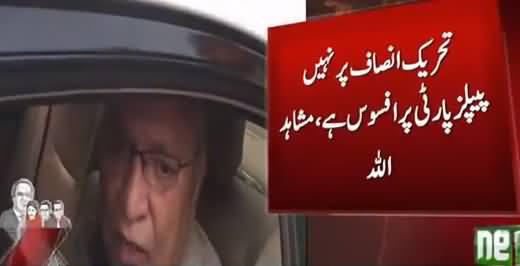 Mujhe PTI Per Nahi Peoples Party Per Afsoos Hai - Mushahid Ullah Khan