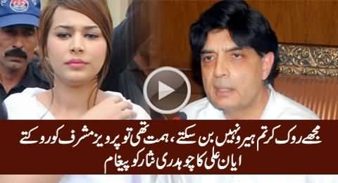 Mujhe Rook Kar Hero Nahi Ban Sakte, Himmat Thi Tu Musharraf Ko Rokte - Ayyan To Chaudhry Nisar