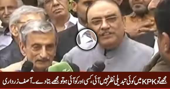 Mujhe Tu KPK Mein Koi Tabdeeli Nazar Nahi Aai - Asif Zardari
