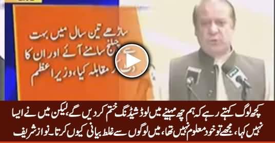Mujhey Khud Maloom Nahi Tha Load Shedding Kab Aur Kaise Khatam Hogi - PM Nawaz Sharif