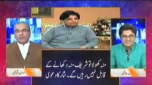 Mujib ur Rehaman Shami's Response on Ch Nisar's detachment with PMLN