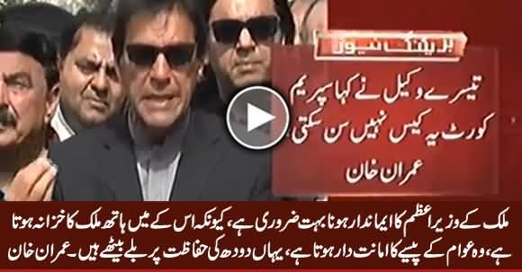Mulk Ke Prime Minister Ka Imandar Hona Bohat Zarori Hai - Imran Khan