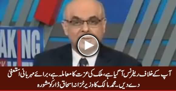 Mulk Ki Izzat Ka Muamla Hai, Please Step Down - Muhammad Malick To Ishaq Dar