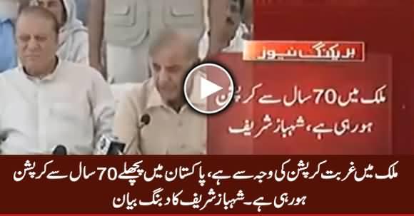 Mulk Mein Ghurbat Corruption Ki Waja Se Hai, 70 Saal Se Corruption Ho Rahi Hai - Shahbaz Sharif