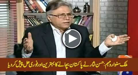Mulk Sanwaro Muhim: Hassan Nisar Gives Excellent & Instant Solution to Save Pakistan