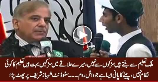 Mulk Taleem Se Bante Hain Sarkon Se Nahi - A Student To Shahbaz Sharif