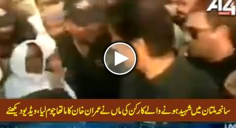 Multan Incident Martyr's Mother Kissed Imran Khan's Forehead, Watch Exclusive Video
