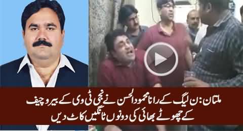 Multan: PMLN Ke Rana Mehmood Ne Journalist Ke Bhai Ki Taangein Kaat Dein
