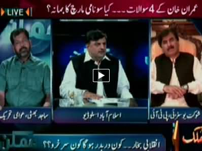 Mumkin (Are PTI's Four Demands Acceptable?) – 30th June 2014