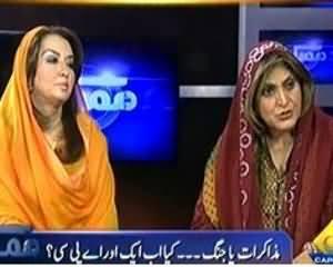 Mumkin (Balochistan Mei Khatarnak Zalzala, Subaye Hakumat Kahan hai) - 25th September 2013