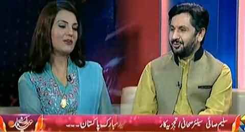 Mumkin (Eid Special with Reham Khan, Saleem Safi and Others) – 30th July 2014