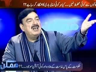 Mumkin (Exclusive Interview of Sheikh Rasheed Ahmad) - 20th January 2014