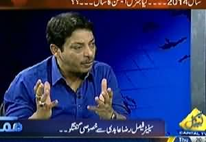 Mumkin (Faisal Raza Abidi Exclusive Interview) – 13th March 2014