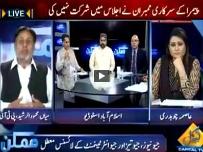 Mumkin (Geo News, Geo Entertainment and Geo Tez License Suspended) - 20th May 2014