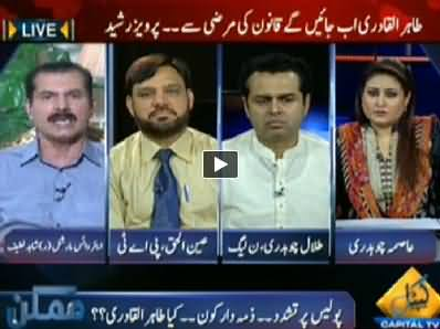 Mumkin (Govt's Gullu Buts in Civil Dress Tortured) - 24th June 2014