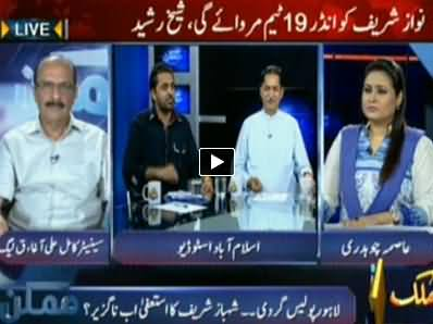Mumkin (Imran Khan Demands Shahbaz Sharif to Resign) – 18th June 2014