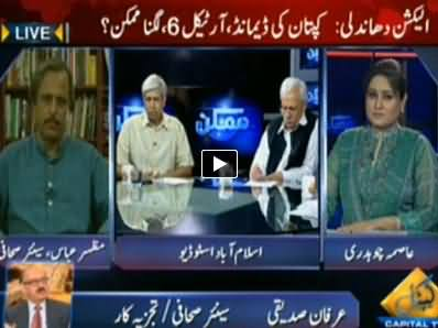 Mumkin (Is 11 May Protest A Conspiracy Against Democracy) – 8th May 2014