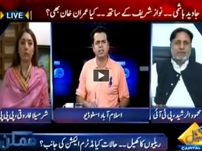 Mumkin (Is 11 May Protest A Trailer of Movie) – 7th May 2014