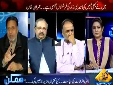 Mumkin (Is PMLN Govt Really in Danger?) - 8th July 2014