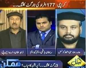 Mumkin (Karachi, Firqa Wariyat Urooj Per, kya Aik Aur Maidan e Jung Tayar?) - 4th December 2013