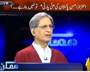Mumkin (Kya Aitazaz Hassan Pakistan ki Tea Party tou nahi bana Rahay?) - 7th November 2013