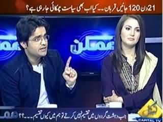 Mumkin (Kya Pakistan Taliban Ke Samne Kamzoor Ho Chuka Hai?) - 21st January 2014