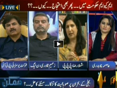 Mumkin (MQM in Govt, Then Why It is Protesting) – 1st May 2014