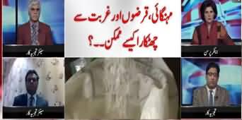 Mumkin (Pakistan's Inflation Problem Isn't New) - 12th February 2020