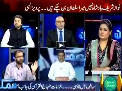 Mumkin (Pervez Khattak Announces to Kick Out PMLN Govt on 14th August) - 16th July 2014