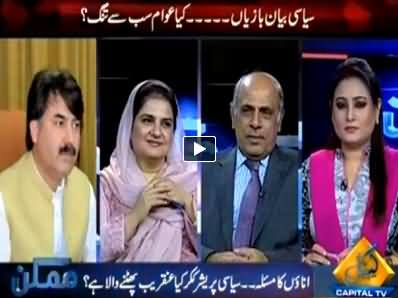 Mumkin (Public Sick and Tired From Political Statements) – 22nd July 2014