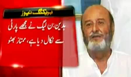 Mumtaz Bhutto Leaves PMLN, Likely To Join Pakistan Tehreek e Insaf