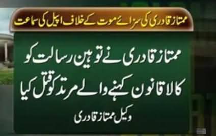 Mumtaz Qadri Case: Dialogues Between Mumtaz Qadri's Lawyer and Justice Shaukat Aziz Siddiqui