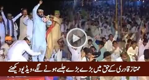 Mumtaz Qadri Ke Haq Mein Barey Barey Jalse Hone Lage, Watch Exclusive Video
