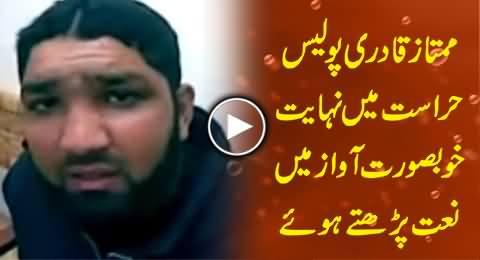 Mumtaz Qadri Reciting Very Beautiful Naat in Police Custody - Must Watch