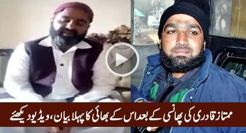Mumtaz Qadri's Brother Expressing His Views After The Death of Mumtaz Qadri