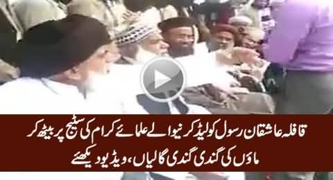 Mumtaz Qadri's Rally Leaders Ulema Karam Badly Abusing on Stage