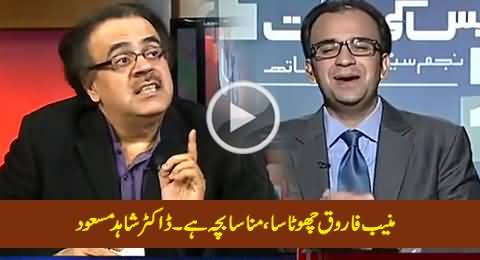 Muneeb Farooq Aik Chota Sa, Munna Sa Bacha Hi - Dr. Shahid Masood